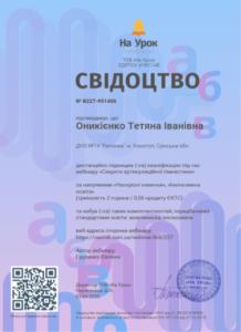 Оникієнко Т.І. Сертифікат